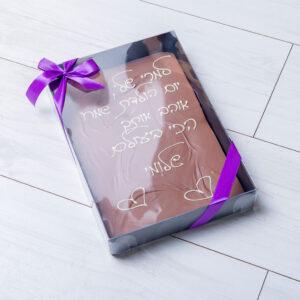 ברכה משוקולד